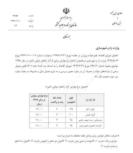عوارض آزادراه تهران-قم و کرج-قزوین ۱۲۰۰ تومان شد
