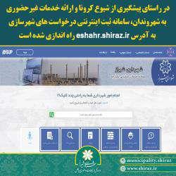 سامانه ثبت اینترنتی درخواست های شهرسازی راه اندازی شده است