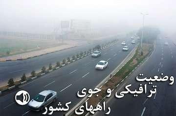 بشنوید| بارش برف و باران در محورهای چالوس، هراز و فیروزکوه/  آزادراه چالوس-مرزنآباد از ساعت ۱۹ امروز تا ۷ صبح فردا مسدود است/ تردد از مسیر جایگزین