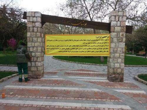تشدید ممنوعیت ورود شهروندان به بوستانهای سطح شهر در روزهای ۲۱ و ۲۲  ...