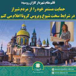 حمایت مستمر خود را از مردم شیراز در شرایط سخت شیوع ویروس کرونا اعلام می کنم