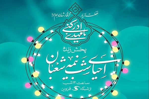 پخش زنده مراسم احیای شب نیمه شعبان از شبکه استانی قزوین