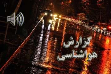 بشنوید|ادامه بارشها در اکثر نقاط کشور تا ۳ روز آینده/خلیج فارس و دریای خزر، متلاطم /