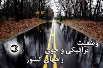 بشنوید|تردد عادی و روان در همه محورهای مواصلاتی کشور/بارش برف و باران در محورهای هراز، چالوس، فیروزکوه و آزادراه قزوین-رشت/ قطعه یک آزادراه تهران - شمال از ساعت ۱۹ تا ۷ صبح ، مسدود