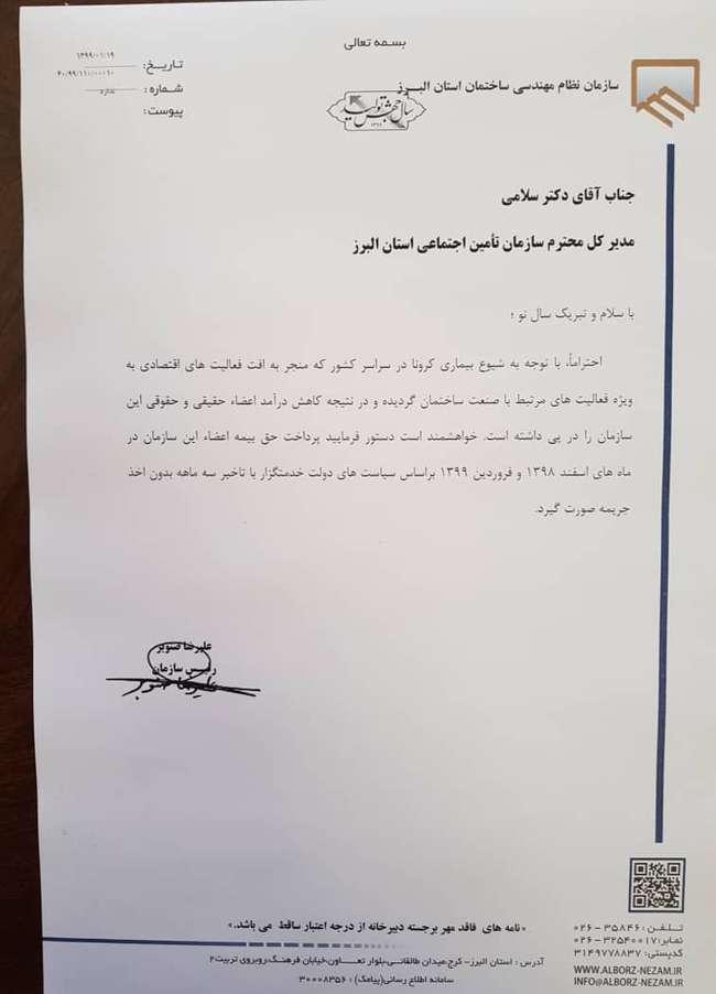 نامه نگاری ریاست سازمان با مدیران کل بیمه، امور مالیاتی و بانک رسالت به منظور صیانت از حقوق اعضا