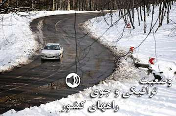 بشنوید|تردد عادی و روان در مسیرهای شمالی کشور/ چالوس بارانی است/ بارش برف و باران در بیشتر محورهای مواصلاتی / اعلام محدودیت تردد در قطعه یک آزادراه تهران - شمال در مسیر رفت و برگشت