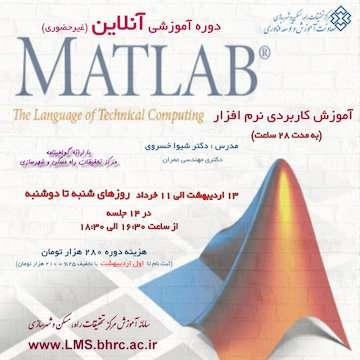 آموزش کاربردی نرم افزار MATLB