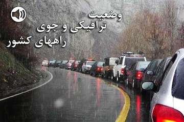 بشنوید|تردد عادی و روان در مسیرهای شمالی کشور همراه با بارش باران/ بارش برف در جاده های استان های آذربایجان غربی و کردستان / محدودیت تردد در قطعه یک آزادراه تهران - شمال به واسطه تکمیل سامانه های هوشمند / ترافیک نیمه سنگین در آزادراه تهران - کرج - قزوین و بالعکس