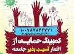 کمپین کمک های مردمی شهرداری ارومیه  به نفع اقشار آسیب پذیر از کرونا