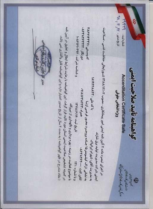دریافت گواهینامه تایید صلاحیت ایمنی