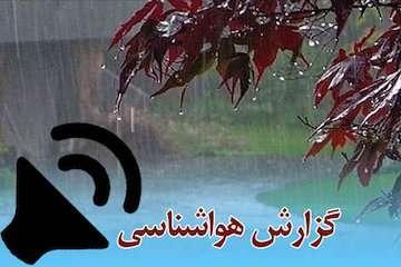 بشنوید| ادامه بارشها در شمالشرق، شمالغرب، غرب و مرکز/آبگرفتگی معابر و لغزندگی جادهها در خراسانرضوی و جنوبی/وزش باد، رگبار و رعد و برق در تهران