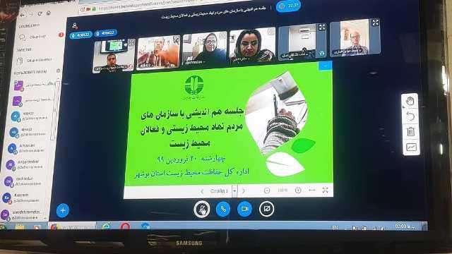 نشست هم اندیشی محیط زیست بوشهر با سازمان های مردم نهاد محیط زیستی برگزار شد