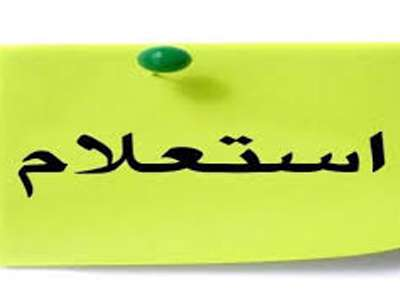 در سال 98 بیش از 16هزار درخواست شهروندی اخذ استعلامات در شهرداری قزوین پاسخ داده شده است