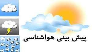 پیش بینی بارش پراکنده رگبار باران همراه رعد و برق در استان