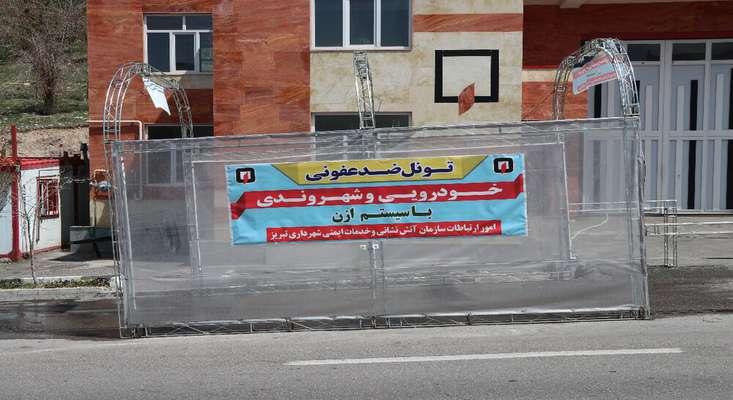احداث سیستم ضدعفونی ازن توسط کارمند شهرداری تبریز