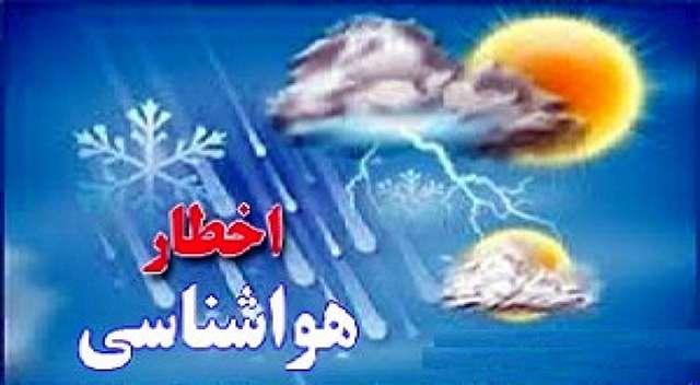 هشدار سطح زرد هواشناسي استان اصفهان/ شماره 7 مورخ 99/1/26