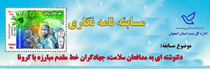 """برگزاري مسابقه """" دلنوشته اي به مدافعان سلامت، جهادگران خط مقدم مبارزه با كرونا"""""""