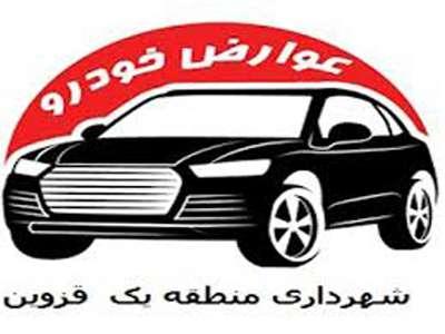 در سال 98 بیش از 45 میلیارد ریال عوارض خودرو در منطقه یک شهرداری قزوین واریز شد