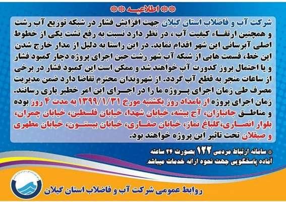 اطلاعیه روابط عمومی شرکت آب و فاضلاب استان گیلان