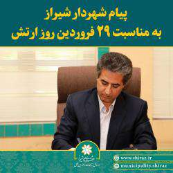 شهردار شیراز روز ارتش جمهوری اسلامی ایران را تبریک گفت