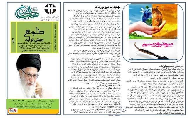 انتشار شماره 34 ماهنامه طلوع پايگاه مقاومت بسيج حفاظت محيط زيست استان اصفهان