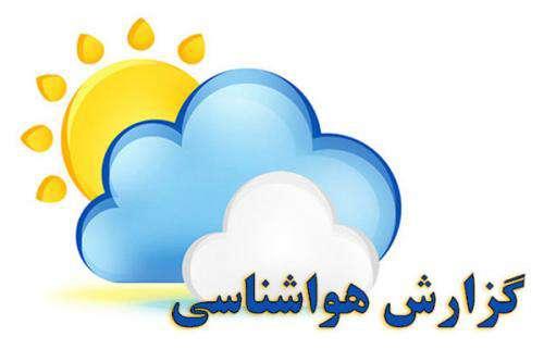 افزایش دمای هوا و بارش پراکنده باران و رعد و برق در استان
