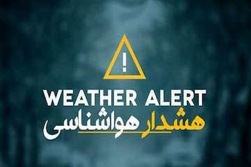 هشدار هواشناسی/ احتمال آبگرفتگی معابر، بالا آمدن آب رودخانهها و برخورد صاعقه در مناطقی از کشور/  در حاشیه رودخانهها و مسیلها توقف نکنید