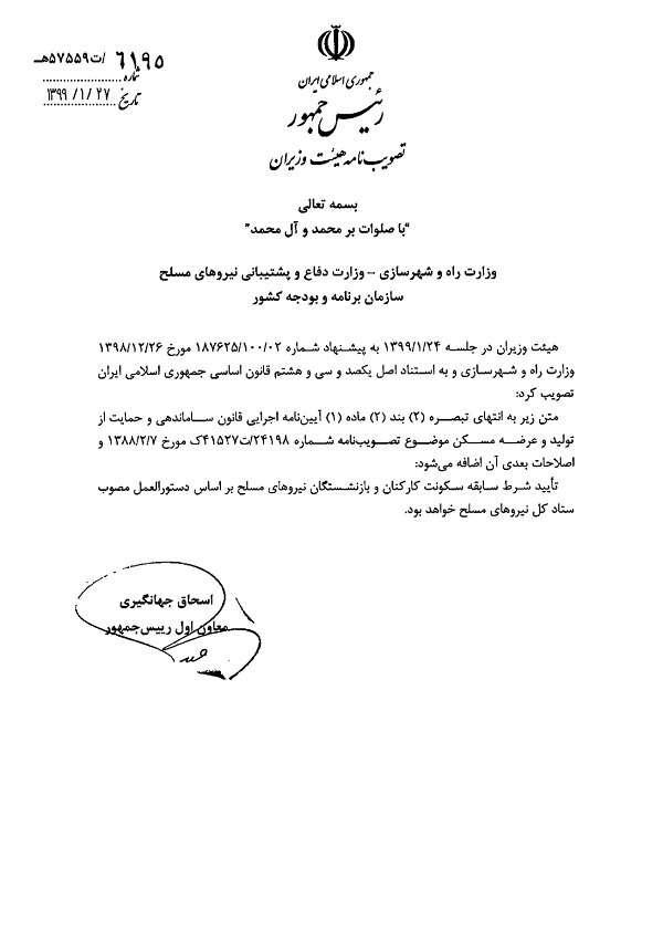 مسکنسازی وزارت راه برای نیروهای مسلح، مشروط به سابقه سکونت شد