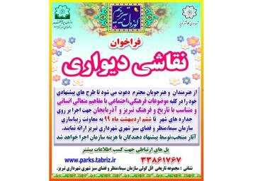 فراخوان دیوارنگاری تبریز