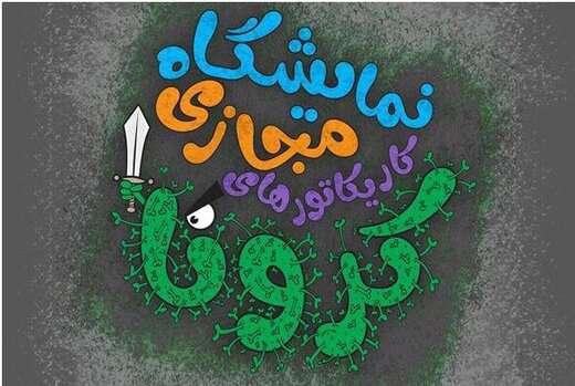 افتتاح نمایشگاه مجازی کاریکاتورهای کرونا در تبریز