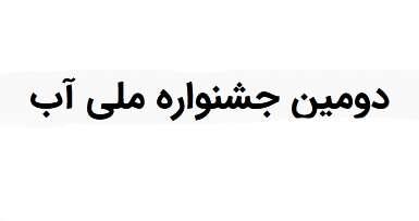 تمديد مهلت ارسال اثر به دومين جشنواره ملي آب