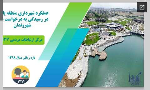 دریافت بیش از ۹ هزار درخواست توسط شهروندان منطقه ۱۱ در سامانه ۱۳۷