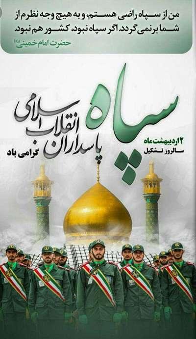 پیام تبریک مدیریت شهری مبارکه به مناسبت سالروز تاسیس سپاه پاسداران انقلاب اسلامی