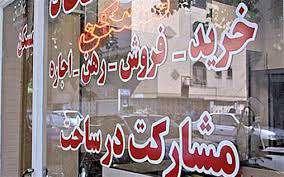 قیمت آپارتمان در تهران؛ یکم اردیبهشت ۹۹