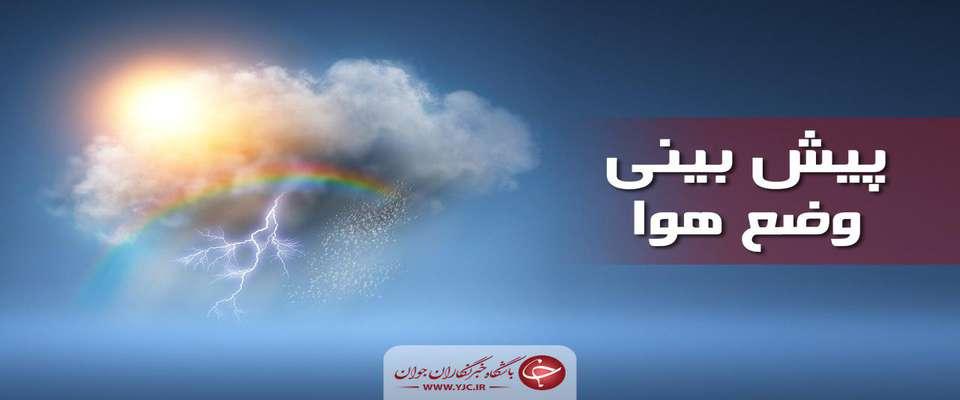 وضعیت آب و هوا در ۲ اردیبهشت ۹۹؛  رگبار پراکنده در ارتفاعات البرز شرقی