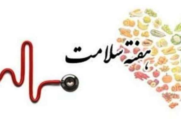 شعار و روز شمار هفته سلامت 99 اعلام شد؛ حمايت همگاني از مدافعان سلامت