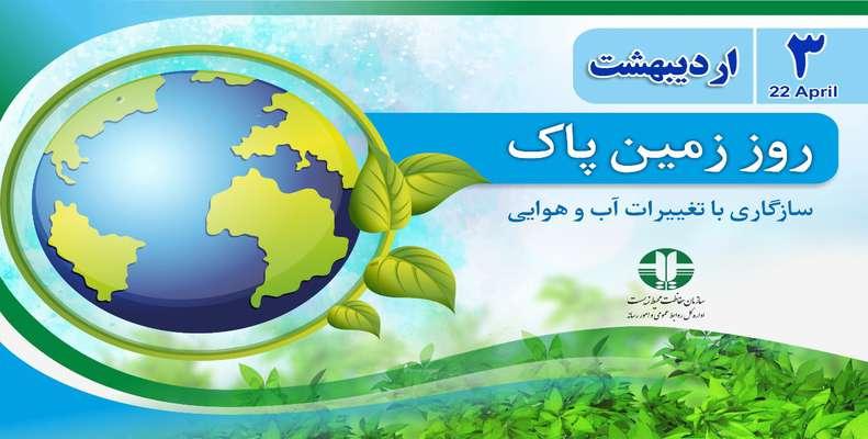 اقدام برای اقلیم شعار روز جهانی زمین؛ تشکل ها حلقه ارتباطی بین دولت و مردم برای حفظ محیط زیست