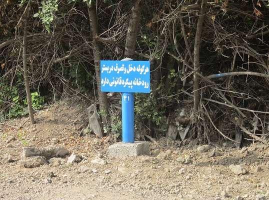 تاکنون بیش از 450 کیلومتر از رودخانه های استان روپرگذاری شده...