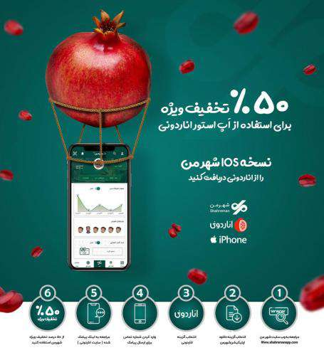 رونمایی از نسخه ios جهت رفاه حال شهروندان