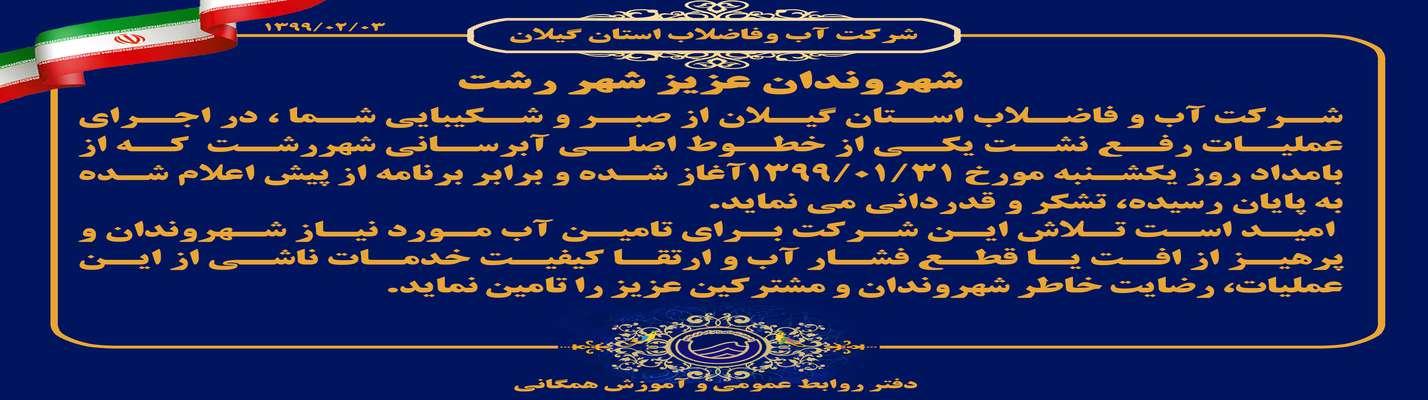 اطلاعیه دفتر روابط عمومی و آموزش همگانی شرکت آب و فاضلاب استان گیلان