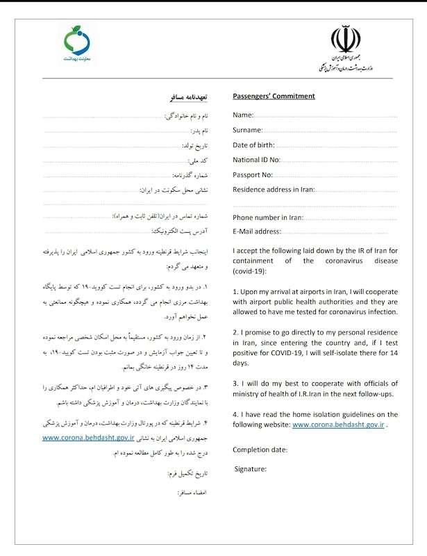 ورود مسافران هوایی به ایران مشروط شد/ امضای تعهدنامه برای تمکین از وزارت بهداشت