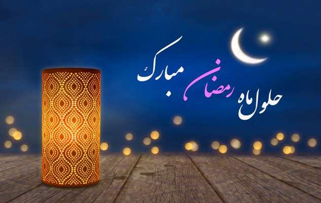 پیام تبریک ریاست سازمان به مناسبت حلول ماه مبارک رمضان
