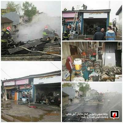 تلاش 22 آتشنشان در پی آتش سوزی مغازه در آج بیشه #رشت/ آتش نشانی رشت