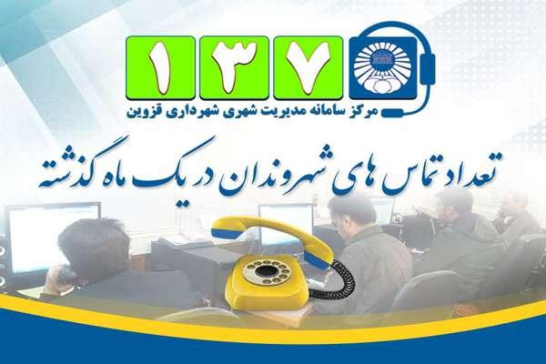 در فروردین ماه سال جاری بیش از دو هزار شهروند با سامانه 137 شهرداری قزوین تماس گرفتند