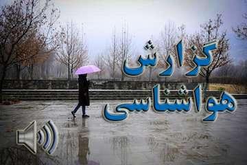 بشنوید| اکثر مناطق کشور تا پایان هفته بارانی است/ هوای تهران سرد می شود