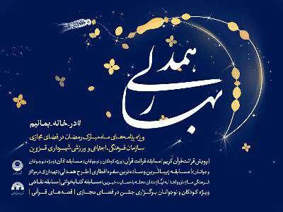 برگزاری جشنواره «بهار همدلی» در قزوین ویژه ماه مبارک رمضان
