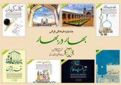 برگزاری ۹ رویداد قرآنی در جشنواره بهار در بهار