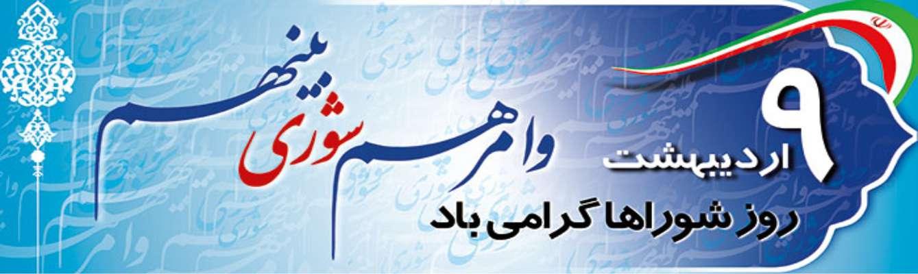 پیام شهردار ساری به مناسبت نهم اردیبهشت روز ملی شوراها