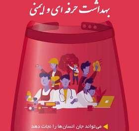 خدمات جهاد دانشگاهی علوم پزشکی شهید بهشتی جهت ایمنسازی محیط کار