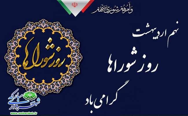 پیام تبریک شهردار مبارکه به مناسبت فرارسیدن نهم اردیبهشت ماه روز شوراها